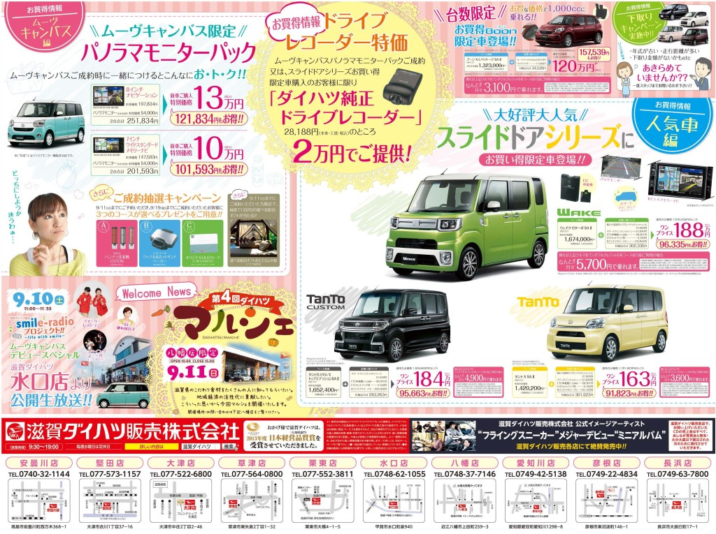 ivent_newcar_20160910-11 (2)