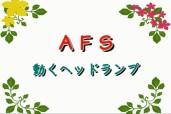 ムーヴキャンバス AFS(動くヘッドランプ)編
