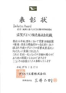 20170120_DaihatsuAward_CSR活動-001