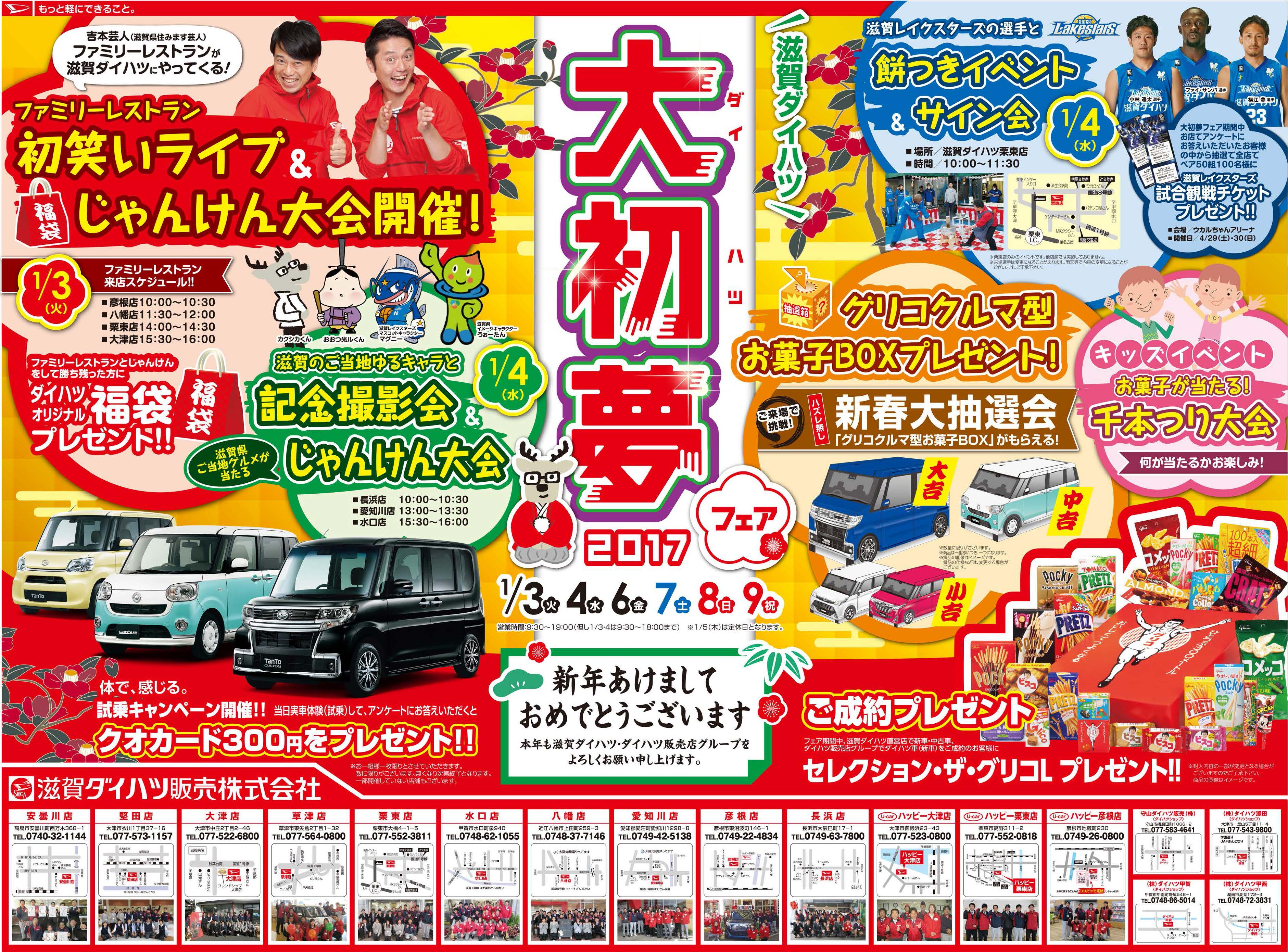 ivent_newcar_20170103_09 (1)