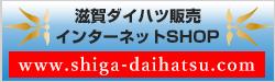 滋賀ダイハツ販売SNBネットショップ