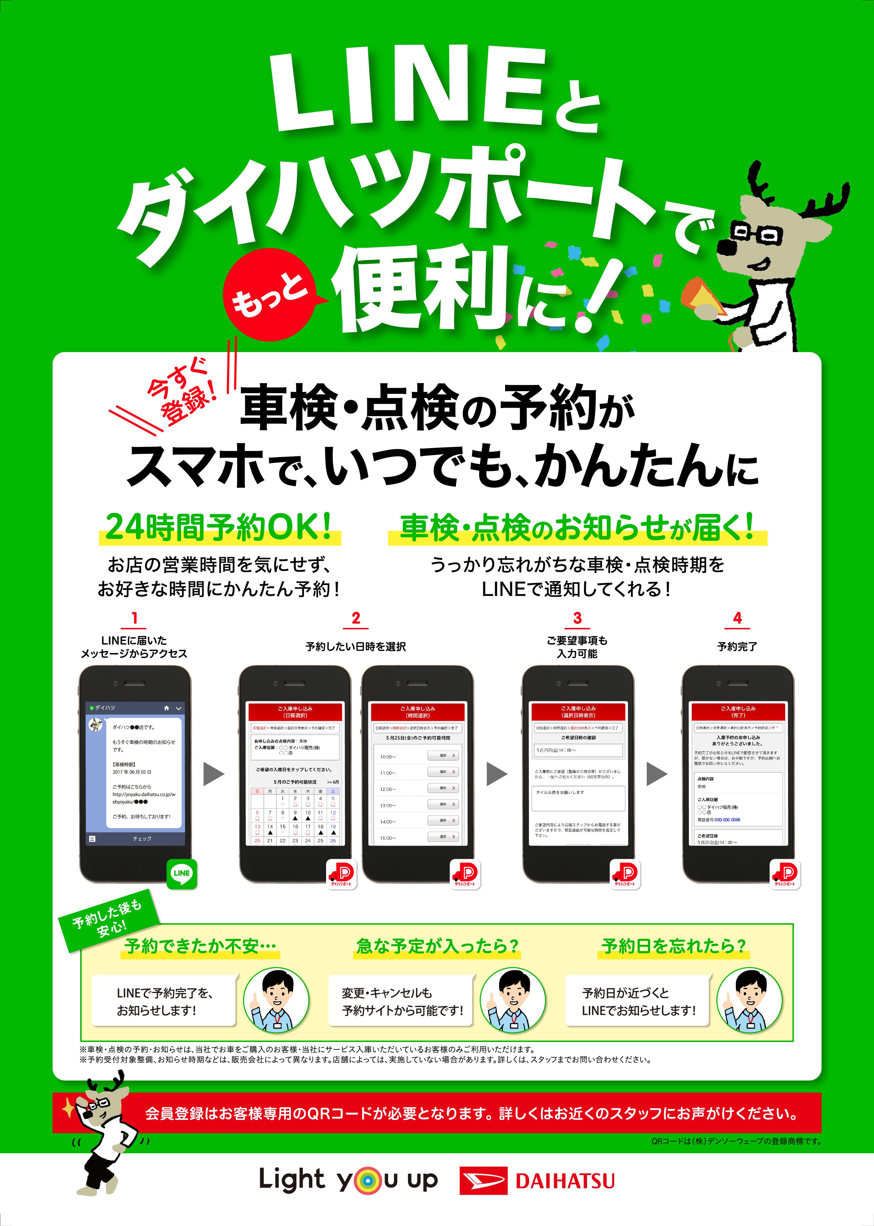 LINE☆車検・点検Web予約スタート! | 滋賀ダイハツ販売株式会社 ...