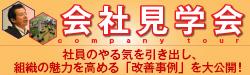 滋賀ダイハツ会社見学会