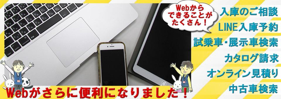 Webがもっと便利に!