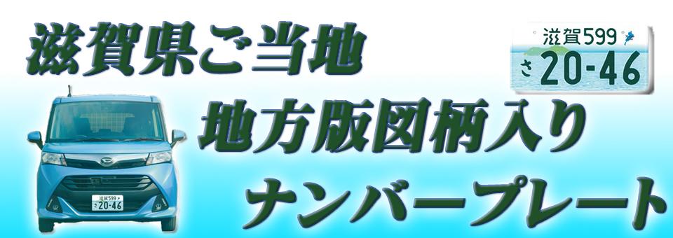 (滋賀県ご当地)地方版図柄入りナンバープレート