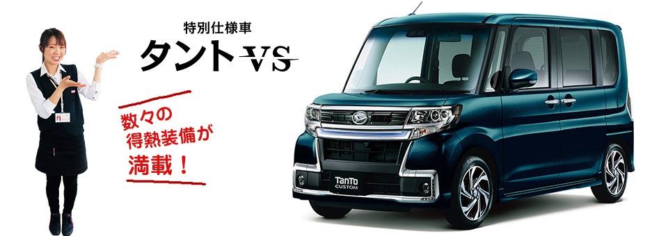 タント/タントカスタム VS