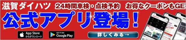 滋賀ダイハツ公式アプリ登場!