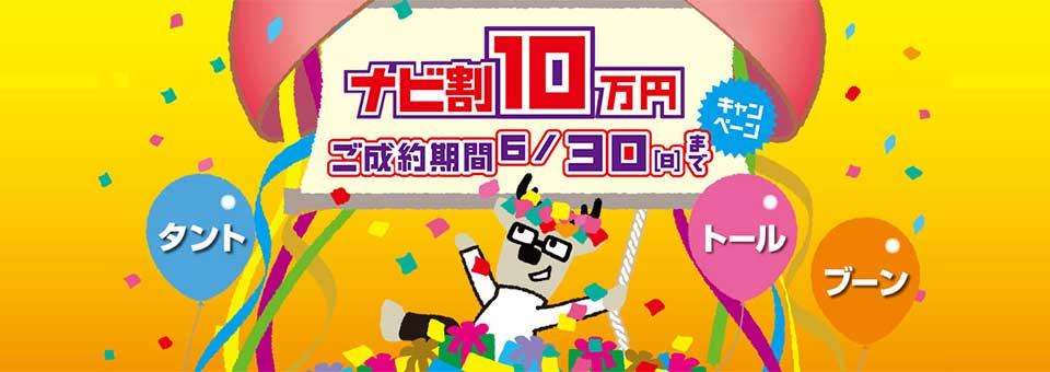 タント/トール/ブーン ナビ割10万円!