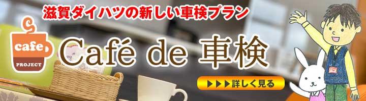 cafe_de_syaken