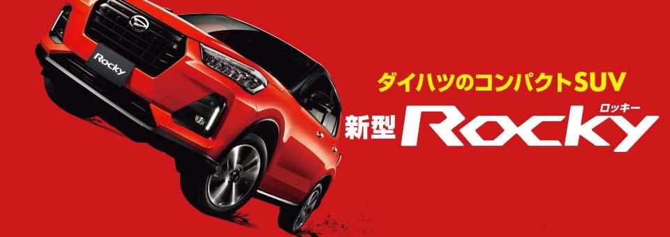 新自由SUV「ROCKY」