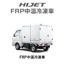 FRP中温冷凍庫