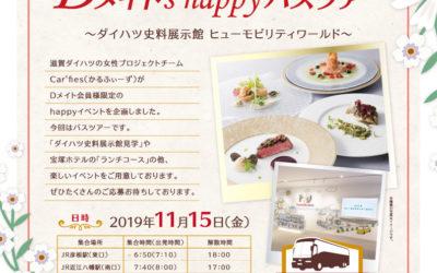 2019.11.15 Dメイト's happy イベント 第13弾 開催決定!参加者募集!