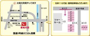愛知川店地図