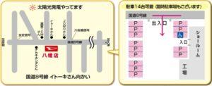 八幡店地図