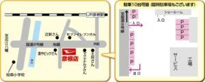 彦根店地図