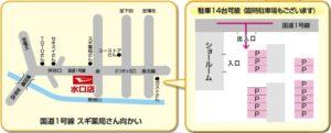 水口店地図