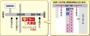 大津店地図