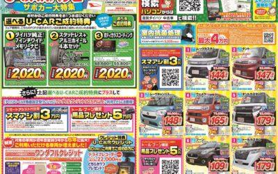 【終了】3/7(土)~15(日) U-CARハッピー展示会!