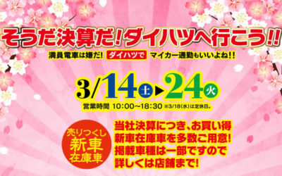 【終了】3/14(土)-24(火)「そうだ決算だ! ダイハツへ行こう!」フェア
