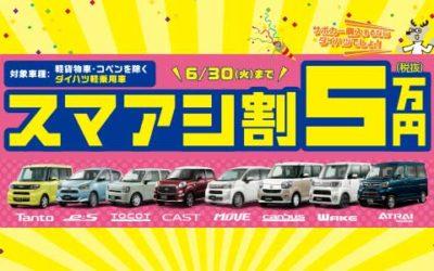 スマアシ割5万円 6/30(火)まで!