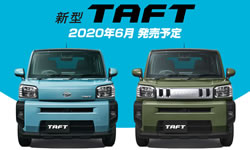 新型TAFT先行予約キャンペーン