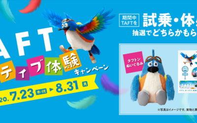 タフトンぬいぐるみが当たる!TAFTアクティブ体験キャンペーン開始のお知らせ【7.23~8.31】