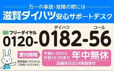 【8/12(水)~16(日)】夏季休業期間のお知らせ