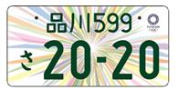 東京オリンピック・パラリンピック特別仕様ナンバープレートの申込期限が延長になりました