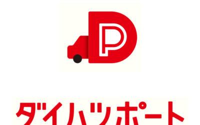 ダイハツオーナー様にうれしい会員サイト「ダイハツポート」に今すぐ会員登録しよう!