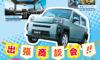 新型タフトがやってきた!出張商談会!!at ビバシティ彦根(9/26・27)