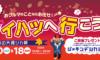そうだ!ダイハツへいこう!秋の大得シカ祭り【10/10(土)~10/18(日)】