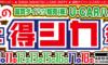 U-CARハッピー秋の大得シカ祭!【10/10(土)~18(日)】