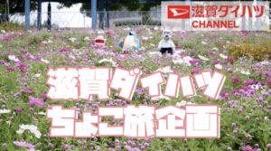 滋賀ダイハツちょこ旅企画