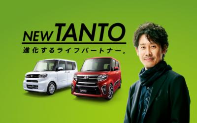進化するライフパートナー NEW TANTO 登場!!
