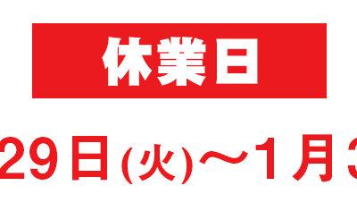 年末年始休業日のご案内(12/29~1/3)