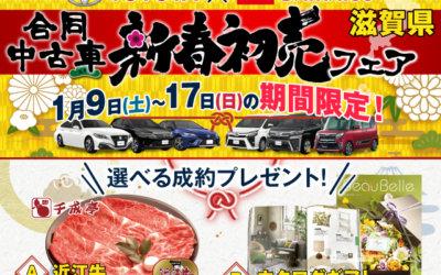 TOYOTA x DAIHATSU 合同中古車新春初売フェア【1/9~17】