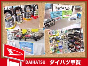 ダイハツ甲賀 ケミカル商品