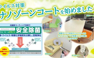 滋賀ダイハツでは全店舗でウイルス対策ナノゾーンコートを施工しています