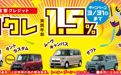 ワンクレ1.5%キャンペーン【3/31まで】