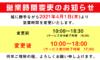 営業時間変更のお知らせ【2021年4月1日(木)より】