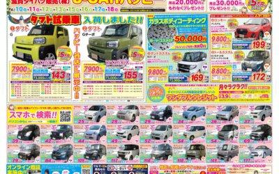 滋賀ダイハツ 新車/中古車展示会のお知らせ【4/10(土)~18(日)】