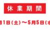 ゴールデンウィーク休業日のご案内(5/1~5/5)