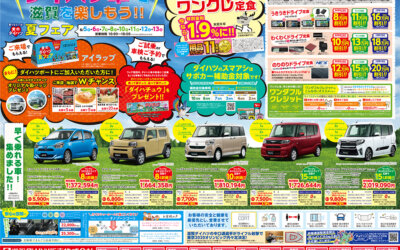 【6/5(土)~13(日)】ダイハツ車で滋賀を楽しもう!!新車&中古車フェアのお知らせ