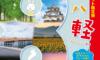 特別金利1.9%!滋賀ダイハツオリジナルワンダフルクレジット限定車「近江八軽」