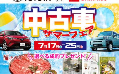 TOYOTA x DAIHATSU 中古車サマーフェア 【7/17(土)~7/25(日)】