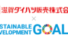 滋賀ダイハツのSDGs ページを公開しました