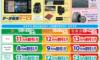 【終了しました】滋賀ダイハツオリジナルワンクレ限定車「近江八軽」レイクス応援スペシャル