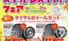 滋賀ダイハツスタッドレスタイヤフェア【10/14(木)~31(日)】