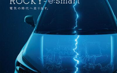 電気の時代へ走り出す。ROCKY -e:smart 試乗予約キャンペーンのお知らせ【2021年10月1日~11月30日】